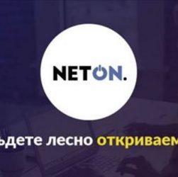 нетон